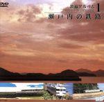 """鉄道アルバム その1 """"瀬戸内の鉄路""""(通常)(DVD)"""