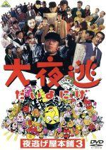 大夜逃-夜逃げ屋本舗3-(通常)(DVD)