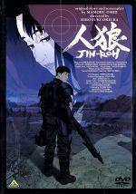 人狼 JIN-ROH(通常)(DVD)