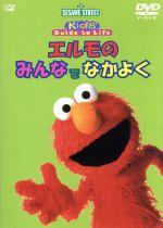 エルモのみんなでなかよく(通常)(DVD)