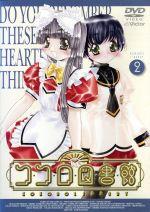 ココロ図書館 2(通常)(DVD)