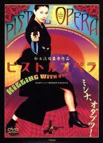 ピストルオペラ(通常)(DVD)