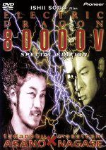 エレクトリック・ドラゴン 80000V スペシャル・エディション(通常)(DVD)