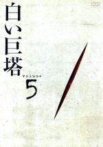 白い巨塔 DVD5 第15話~第17話(通常)(DVD)