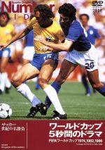 Number VIDEO 「ワールドカップ 5秒間のドラマ FIFAワールドカップ1974,1982,1986」(通常)(DVD)