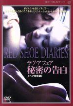 ラヴ・アフェア 秘密の告白(ヘア解禁版)(通常)(DVD)