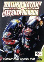 Moto GP 2001 Special DVD 加藤大治郎 VS.原田哲也