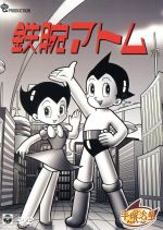 鉄腕アトム DVD-BOX 2~ASTRO BOY~(三方背BOX、解説書付)(通常)(DVD)