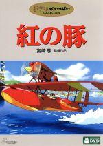 紅の豚(通常)(DVD)