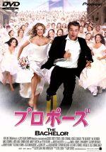 プロポーズ(通常)(DVD)