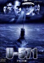 U-571(通常)(DVD)