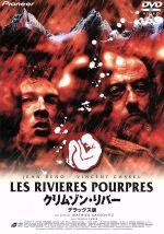 クリムゾン・リバー(通常)(DVD)
