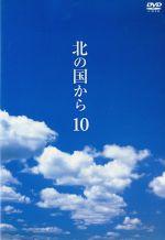北の国から Vol.10(通常)(DVD)