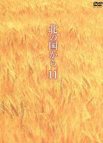 北の国から Vol.11(通常)(DVD)
