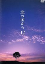 北の国から Vol.12(通常)(DVD)