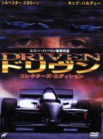 ドリヴン コレクターズ・エディション(通常)(DVD)