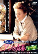 赤毛のアン アンの青春 特別版(通常)(DVD)