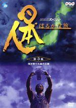 NHKスペシャル 日本人はるかな旅 第3集 海が育てた森の王国(通常)(DVD)