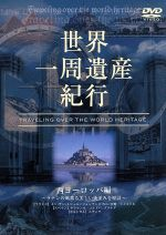 世界一周 遺産紀行 Vol.1(西ヨーロッパ編)(通常)(DVD)
