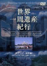 世界一周 遺産紀行 Vol.4(西アジア・東欧編)(通常)(DVD)