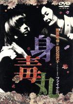 身毒丸 ファイナル(通常)(DVD)