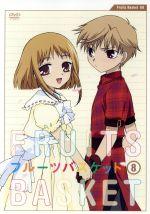 フルーツバスケット Vol.8(初回限定マスコットフィギュア付)((マスコットフィギュア6体付))(通常)(DVD)