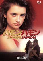 ハモンハモン(通常)(DVD)