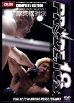 PRIDE.18 in MARINE MESSE FUKUOKA(通常)(DVD)