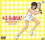 新・エースをねらえ! DVD-BOX1(三方背BOX、ブックレット付)(通常)(DVD)