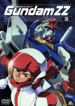 機動戦士ガンダムZZ 3(通常)(DVD)