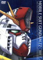 機動戦士ガンダムZZ Part-Ⅰ<メモリアルボックス版>(BOX、ブックレット(各巻内)付)(通常)(DVD)