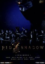 RED SHADOW 赤影(通常)(DVD)