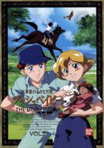 大草原の小さな天使 ブッシュベイビー 2(通常)(DVD)