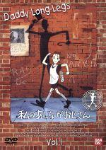私のあしながおじさん 1(通常)(DVD)