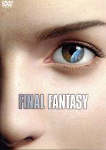 ファイナルファンタジー(standard edition)(通常)(DVD)