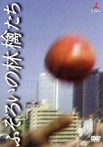 ふぞろいの林檎たち DVD-BOX(5枚組)(三背方BOX、ブックレット、日めくりカレンダー付)(通常)(DVD)