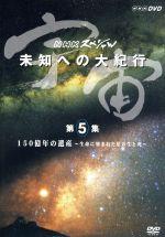 宇宙 未知への大紀行 第5集 150億年の遺産 生命に刻まれた星の生と死(通常)(DVD)
