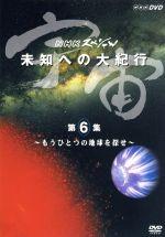 宇宙 未知への大紀行 第6集 もうひとつの地球を探せ(通常)(DVD)