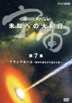 宇宙 未知への大紀行 第7集 ブラックホール 銀河を揺るがす謎の天体(通常)(DVD)