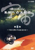 宇宙 未知への大紀行 第8集 宇宙に終わりはあるのか(通常)(DVD)