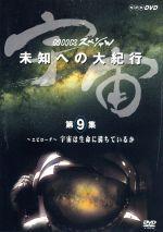 宇宙 未知への大紀行 第9集 宇宙は生命に満ちているか(通常)(DVD)