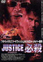 JUSTICE 必殺(通常)(DVD)