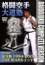 格闘空手大道塾DVD-BOX(通常)(DVD)