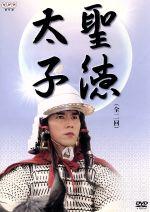 聖徳太子 第一回「厩戸皇子」 第二回「日出ずる処の天子」(通常)(DVD)