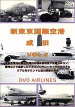 新東京国際空港 成田 Vol.2 DVD(通常)(DVD)