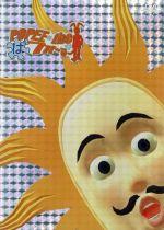 ポピーザぱフォーマー3~POPEE the ぱ フォーマー~(通常)(DVD)