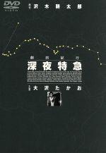 劇的紀行 深夜特急(※3枚組/三方背BOX付)(通常)(DVD)