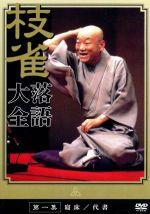 落語大全(1)(通常)(DVD)