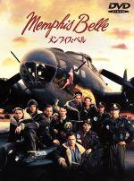 メンフィス・ベル(通常)(DVD)