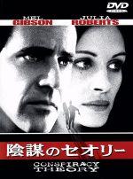 陰謀のセオリー(通常)(DVD)